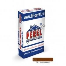 Цветная кладочная смесь Perel 0050 коричневая 25 кг - perelspb